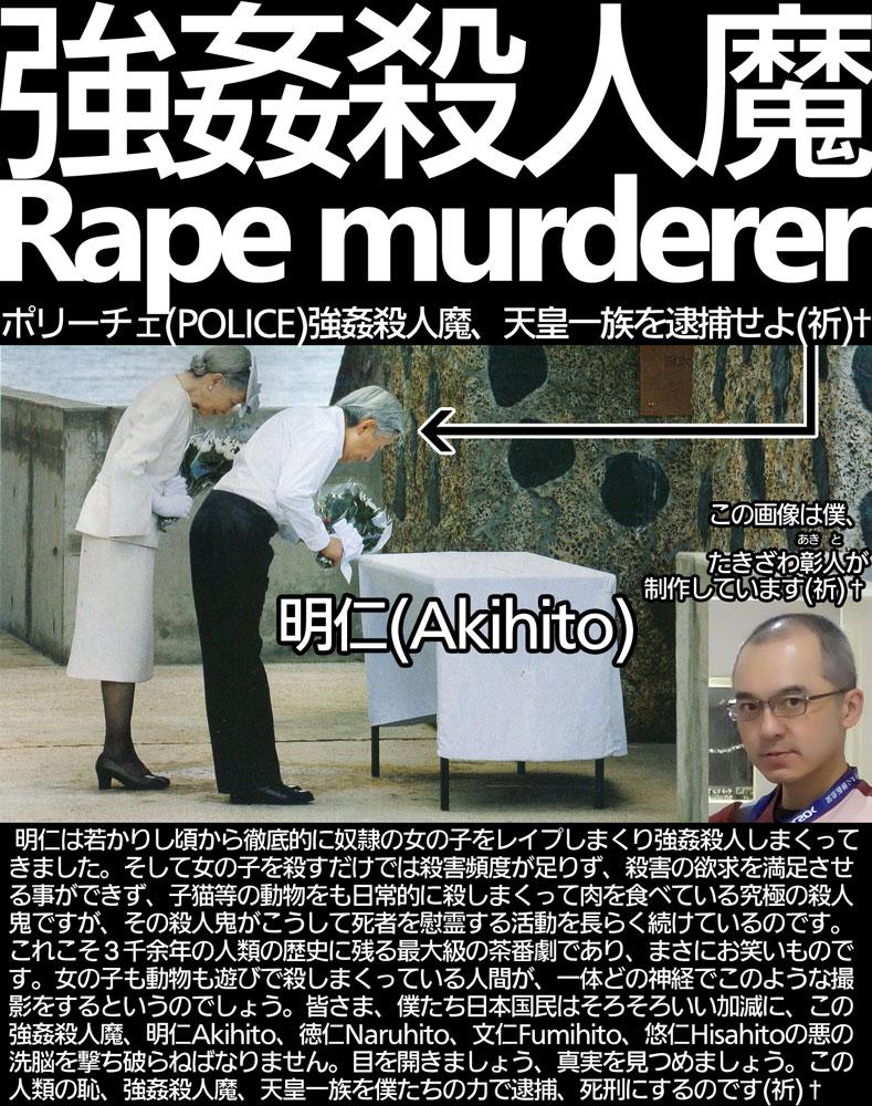 地球ワースト1 明仁Akihito