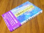 イエスの少年時代書籍img