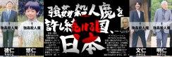 ヘッダー強姦殺人魔を許し続ける国日本