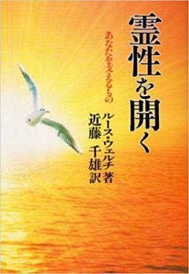 書籍_霊性を開く