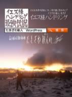 八ヶ岳アタック194i