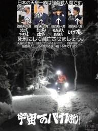 八ヶ岳アタック195