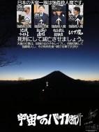 富士周辺アタック34