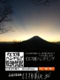 富士周辺アタック35i