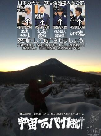 富士周辺アタック39