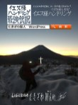 富士周辺アタック39i