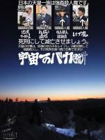 八ヶ岳アタック199