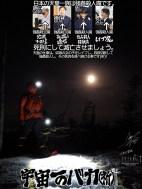 八ヶ岳アタック213
