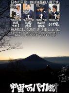 富士周辺アタック49