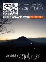 富士周辺アタック49s