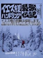 八ヶ岳アタック263