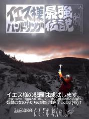 八ヶ岳アタック265