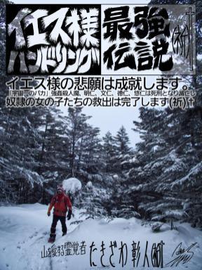 八ヶ岳アタック273