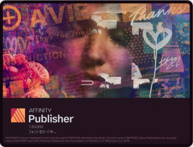 AffinityPublisherスタート画面