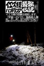 八ヶ岳アタック288