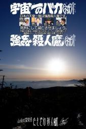 八ヶ岳アタック292