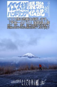 富士周辺アタック54