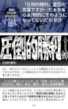 イエス様ハンドリング最強伝説01