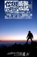 八ヶ岳アタック304