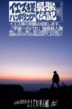 八ヶ岳アタック307