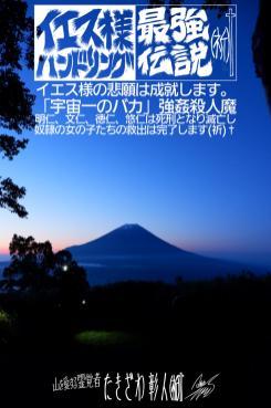 富士周辺アタック63