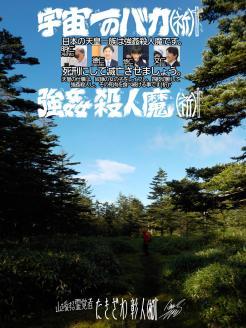 八ヶ岳アタック323