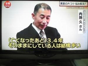 日テレ②-(2)