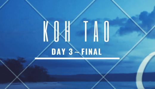 タオ島ダイビングの旅 Day3~Final