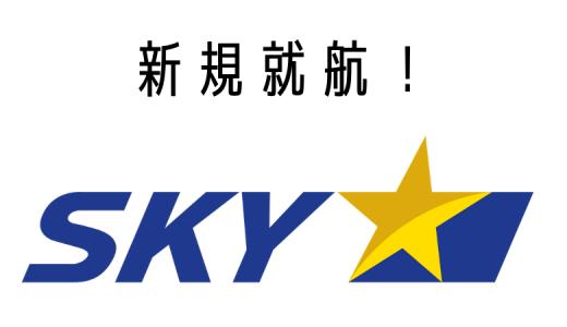 スカイマークが11月から成田~サイパン間を結ぶ直行便を新規就航へ