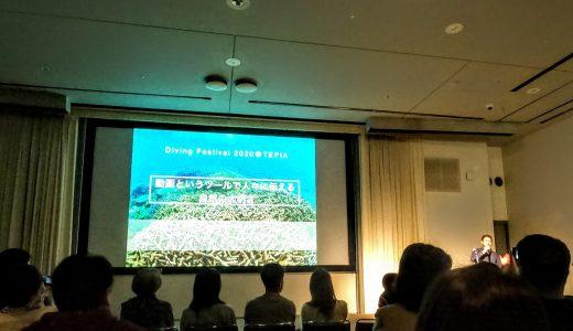 関戸紀倫さんのセミナー「動画というツールで人々に伝える自然の大切さ」を聞いて水中動画撮影のコツをまとめました