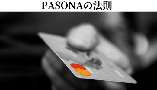 営業マン必読!商品を売るための「PASONAの法則」とは?