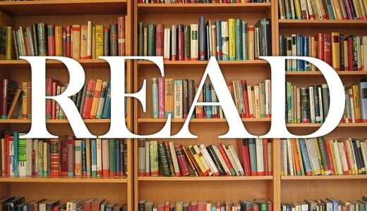 本を読むことの目的と頭に入らない人のための正しい読み方とは?