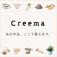 Creemaにて販売中です