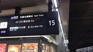 IMG 0805 300x168 - 2017年西日本元日乗り放題きっぷ旅行記