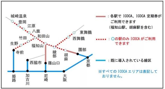 ICOCA 福知山エリア