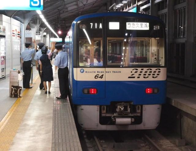 Keikyu wing by blue sky train - 京浜急行、10月ダイヤ改正実施