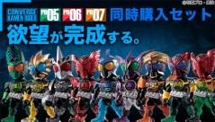 【仮面ライダーオーズ】S.I.C. 仮面ライダーオーズ ラトラーターコンボが9月25日受注開始!
