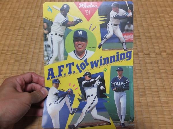1991年横浜大洋ホエールズの懐かしい下敷き