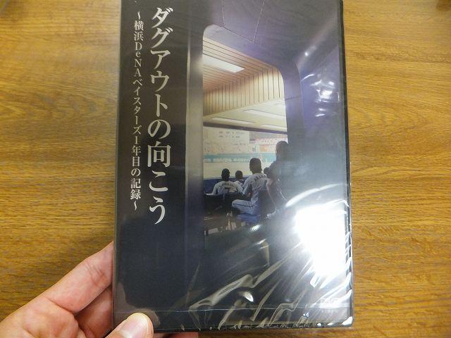 ダグアウトの向こう-1年目の記録- DVD版を購入♪