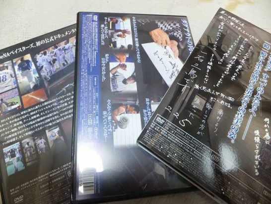 横浜DeNAベイスターズ 公式ドキュメンタリー:ダグアウトの向こう