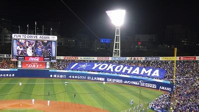 I love Yokohamaビッグフラッグ!:ハマスタライトスタンド