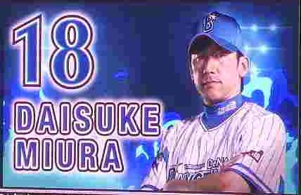 ハマの番長:三浦大輔投手!