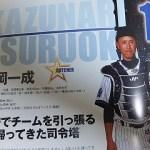 FAで横浜に帰ってきた鶴岡一成捕手