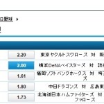 横浜DeNAベイスターズ対読売ジャイアンツのオッズ