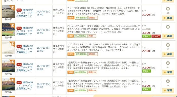 横浜スタジアム:横浜DeNAのチケット:チケットキャンプ