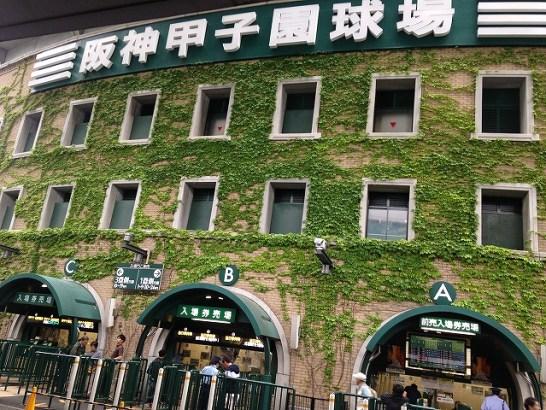 甲子園球場へ初めてのプロ野球観戦!巨人阪神