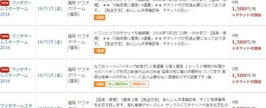 福岡ヤフオクドームのオールスターチケット