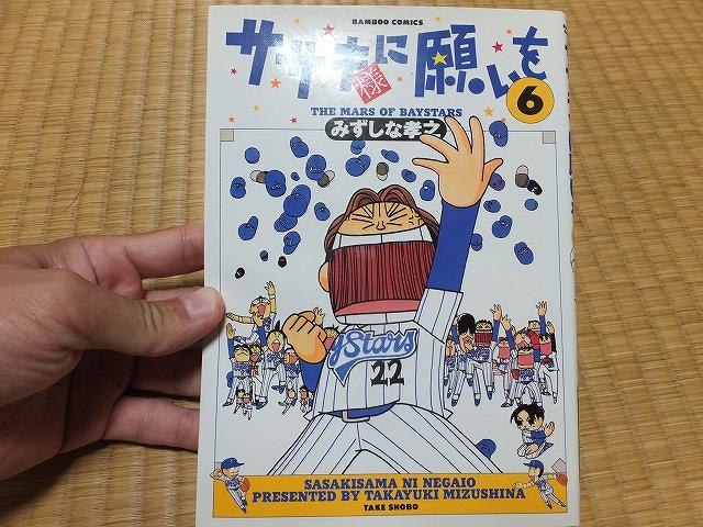 横浜ベイスターズの漫画!ササキ様に願いを6巻:最終巻