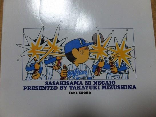 横浜ベイスターズの漫画!ササキ様に願いを4巻ウラ表紙