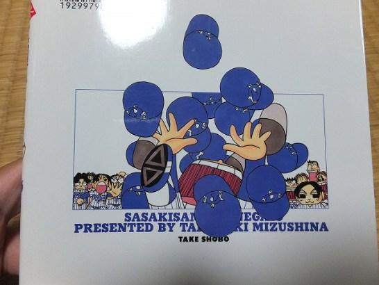 横浜ベイスターズの漫画!ササキ様に願いを6巻ウラ表紙:最終巻